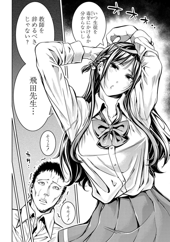 [Brother Pierrot] Asekkaki no Tenshi-tachi Ch. 1-8 [Digital] 161