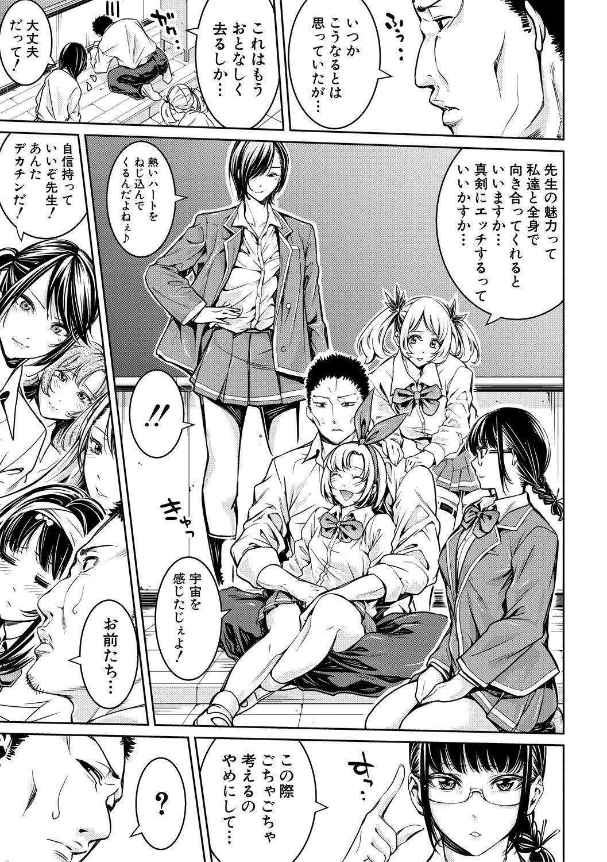 [Brother Pierrot] Asekkaki no Tenshi-tachi Ch. 1-8 [Digital] 162