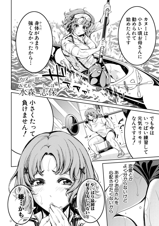 [Brother Pierrot] Asekkaki no Tenshi-tachi Ch. 1-8 [Digital] 165