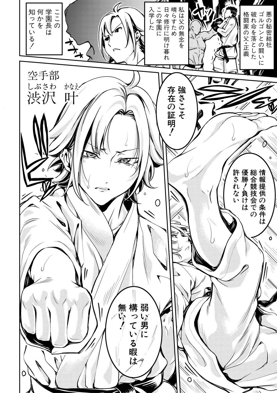 [Brother Pierrot] Asekkaki no Tenshi-tachi Ch. 1-8 [Digital] 167