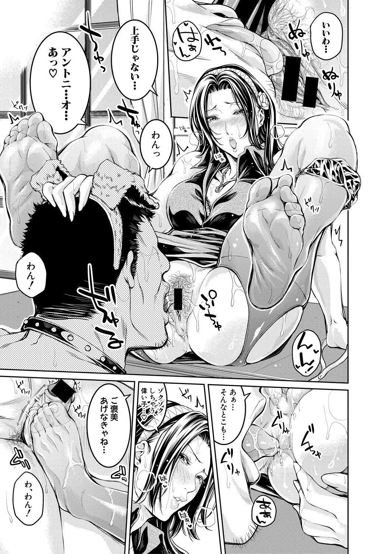 [Brother Pierrot] Asekkaki no Tenshi-tachi Ch. 1-8 [Digital] 190