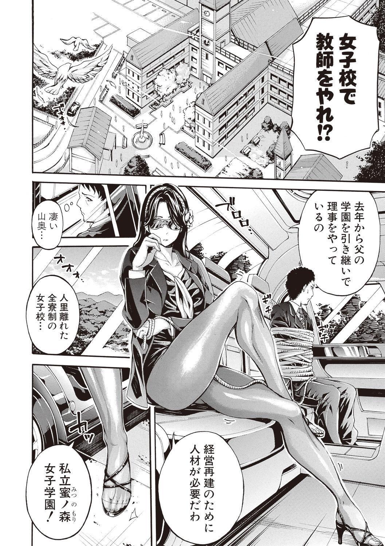 [Brother Pierrot] Asekkaki no Tenshi-tachi Ch. 1-8 [Digital] 1