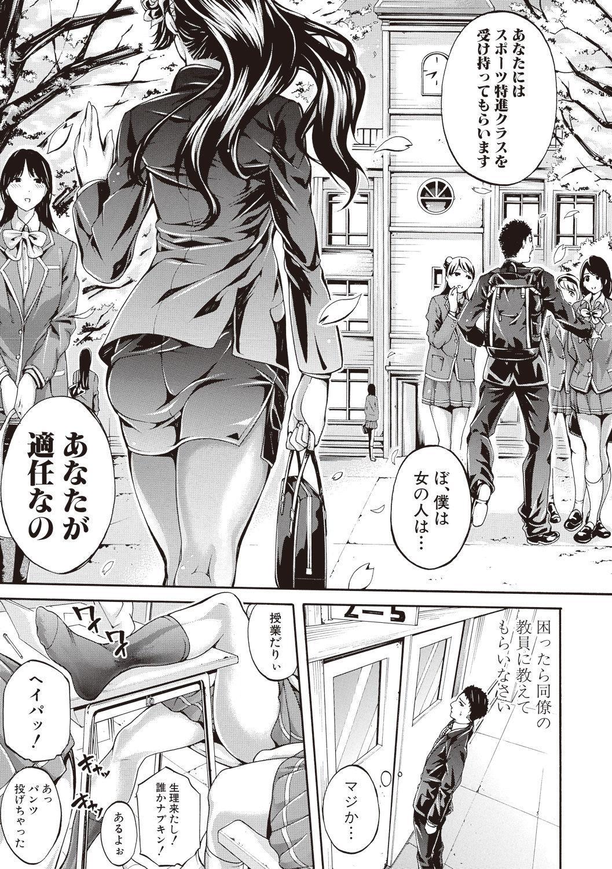 [Brother Pierrot] Asekkaki no Tenshi-tachi Ch. 1-8 [Digital] 2
