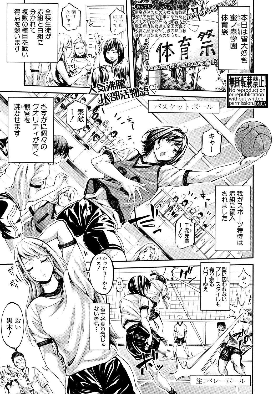 [Brother Pierrot] Asekkaki no Tenshi-tachi Ch. 1-8 [Digital] 46
