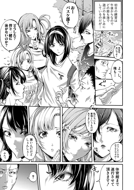 [Brother Pierrot] Asekkaki no Tenshi-tachi Ch. 1-8 [Digital] 72