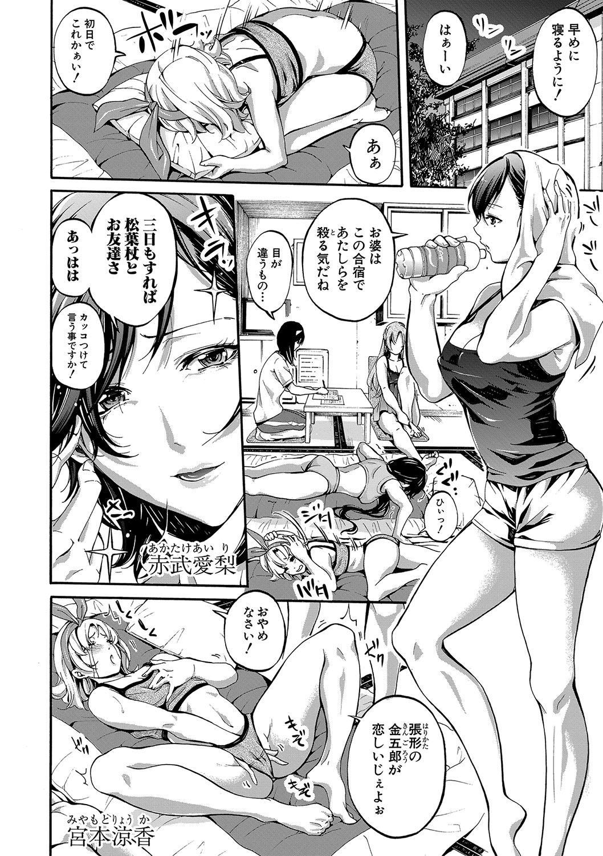 [Brother Pierrot] Asekkaki no Tenshi-tachi Ch. 1-8 [Digital] 75