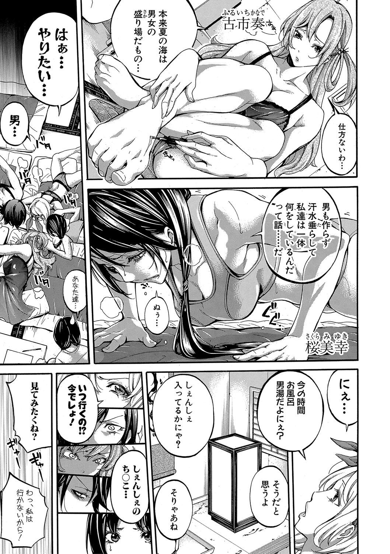 [Brother Pierrot] Asekkaki no Tenshi-tachi Ch. 1-8 [Digital] 76
