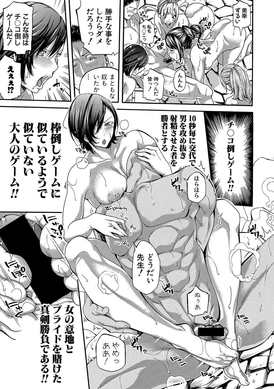 [Brother Pierrot] Asekkaki no Tenshi-tachi Ch. 1-8 [Digital] 82