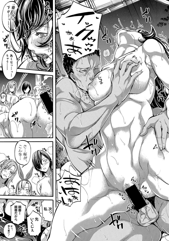 [Brother Pierrot] Asekkaki no Tenshi-tachi Ch. 1-8 [Digital] 86