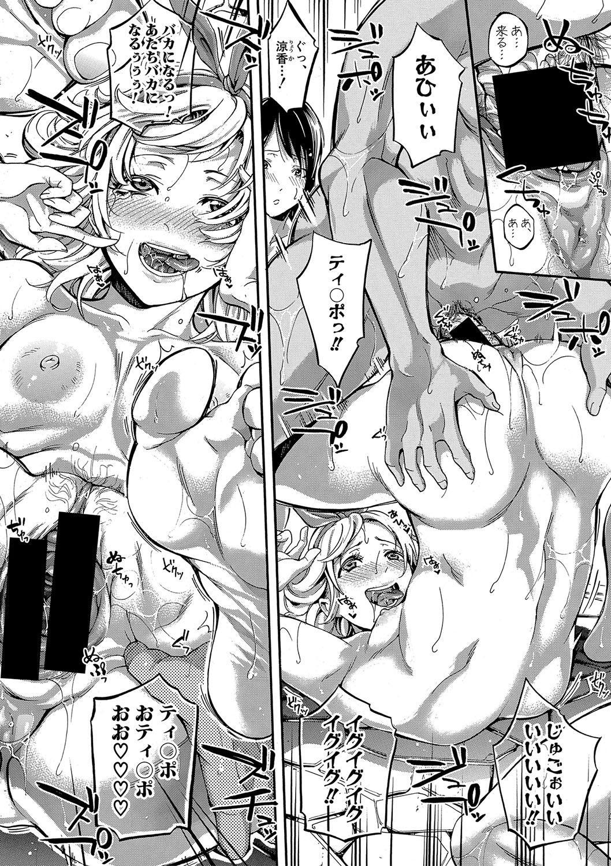 [Brother Pierrot] Asekkaki no Tenshi-tachi Ch. 1-8 [Digital] 89