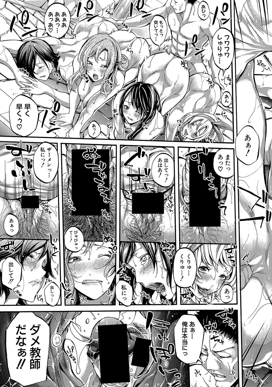 [Brother Pierrot] Asekkaki no Tenshi-tachi Ch. 1-8 [Digital] 90
