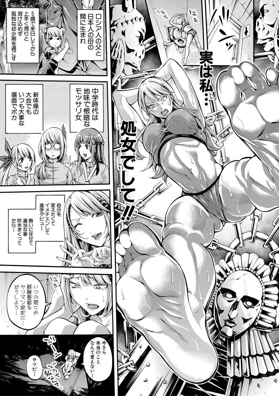 [Brother Pierrot] Asekkaki no Tenshi-tachi Ch. 1-8 [Digital] 96