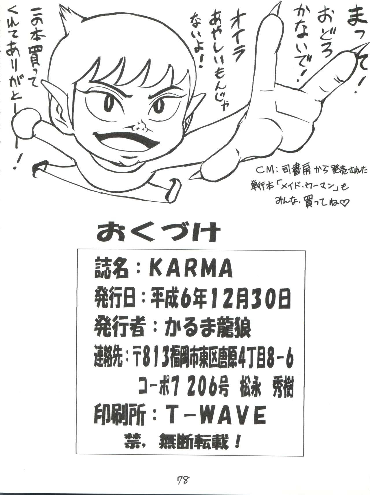 KARMA 77