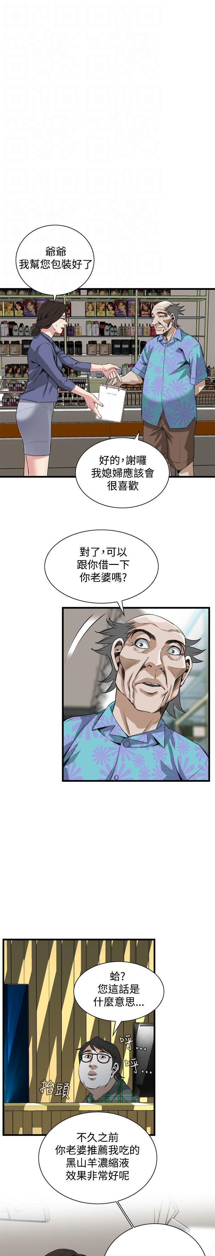 偷窥72-93 Chinese Rsiky 119
