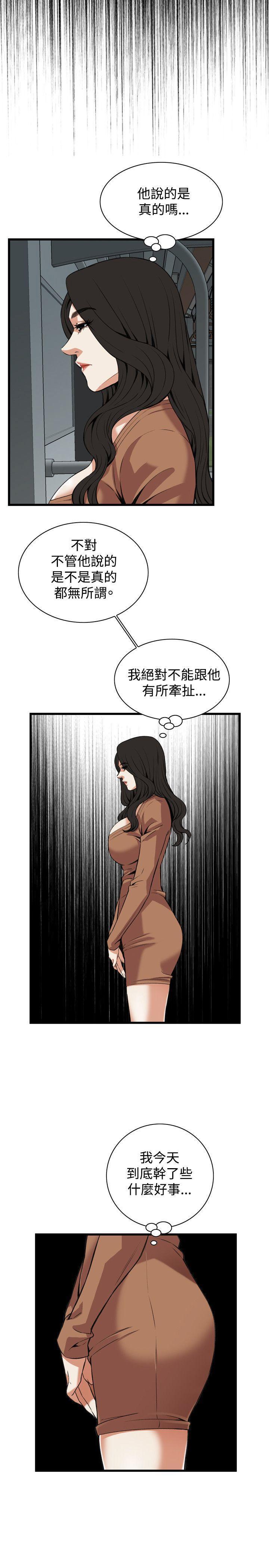 偷窥72-93 Chinese Rsiky 414