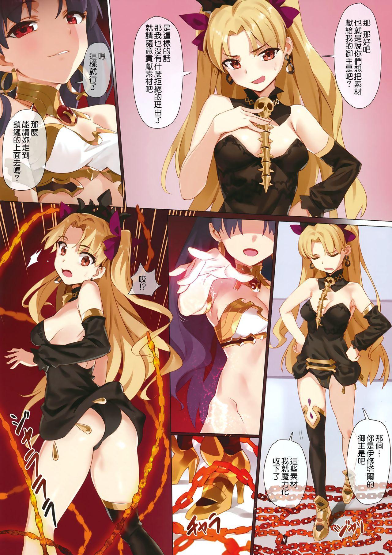 Skill Kyouka Kaikin + OrangeMaru Special 04 13