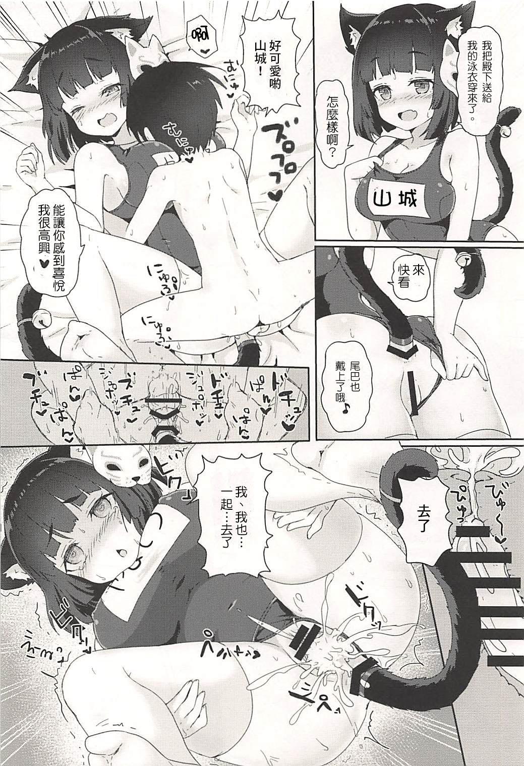 Yamashiro-chan to Nyannyan Suru Hon 12