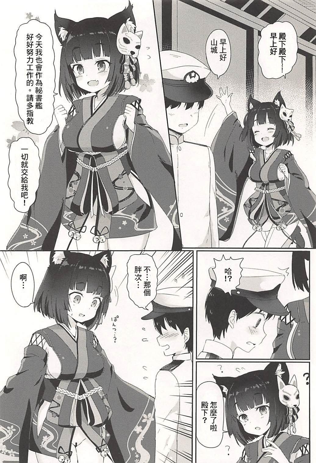 Yamashiro-chan to Nyannyan Suru Hon 2