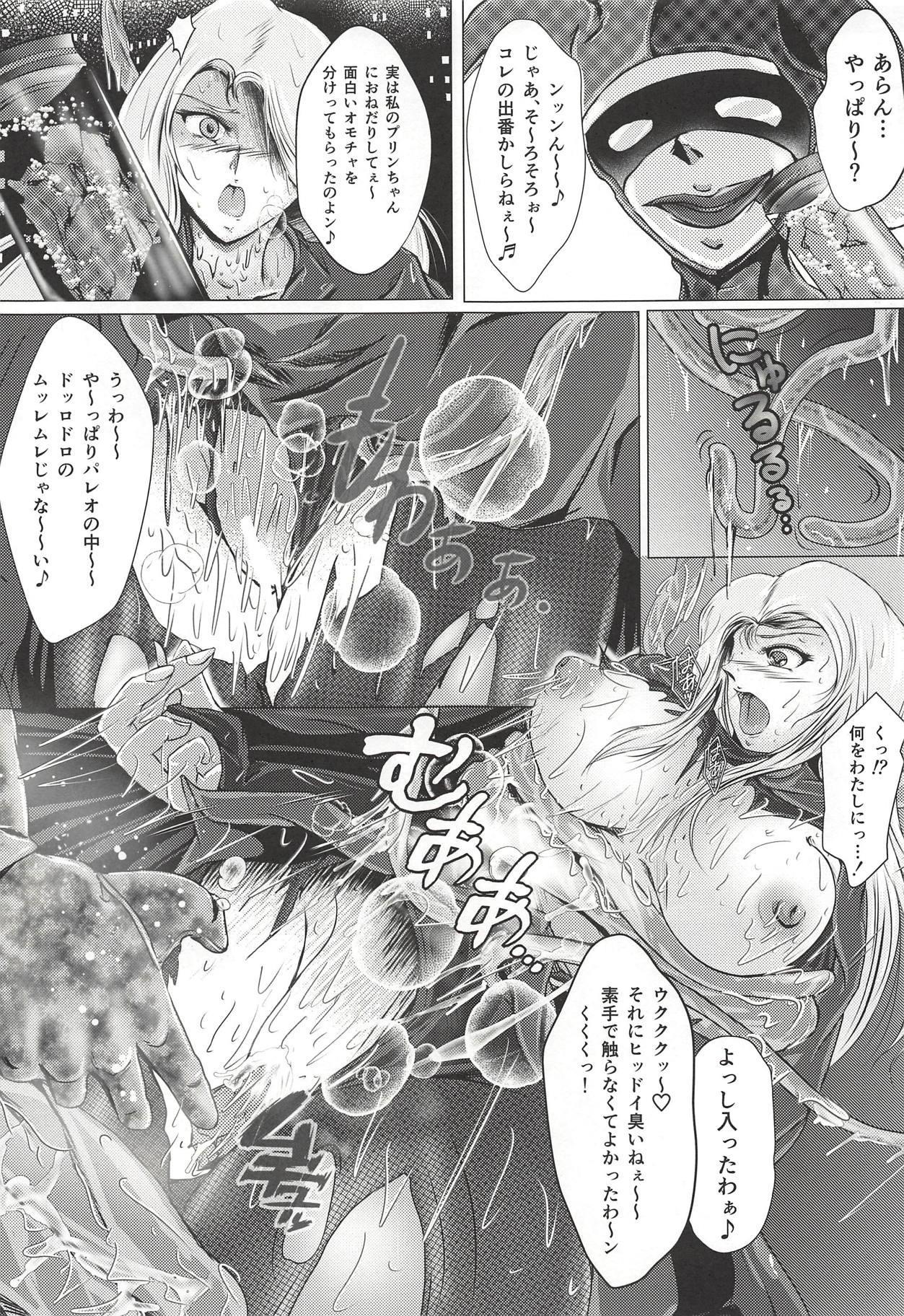 Yaten no Shokugoku 19