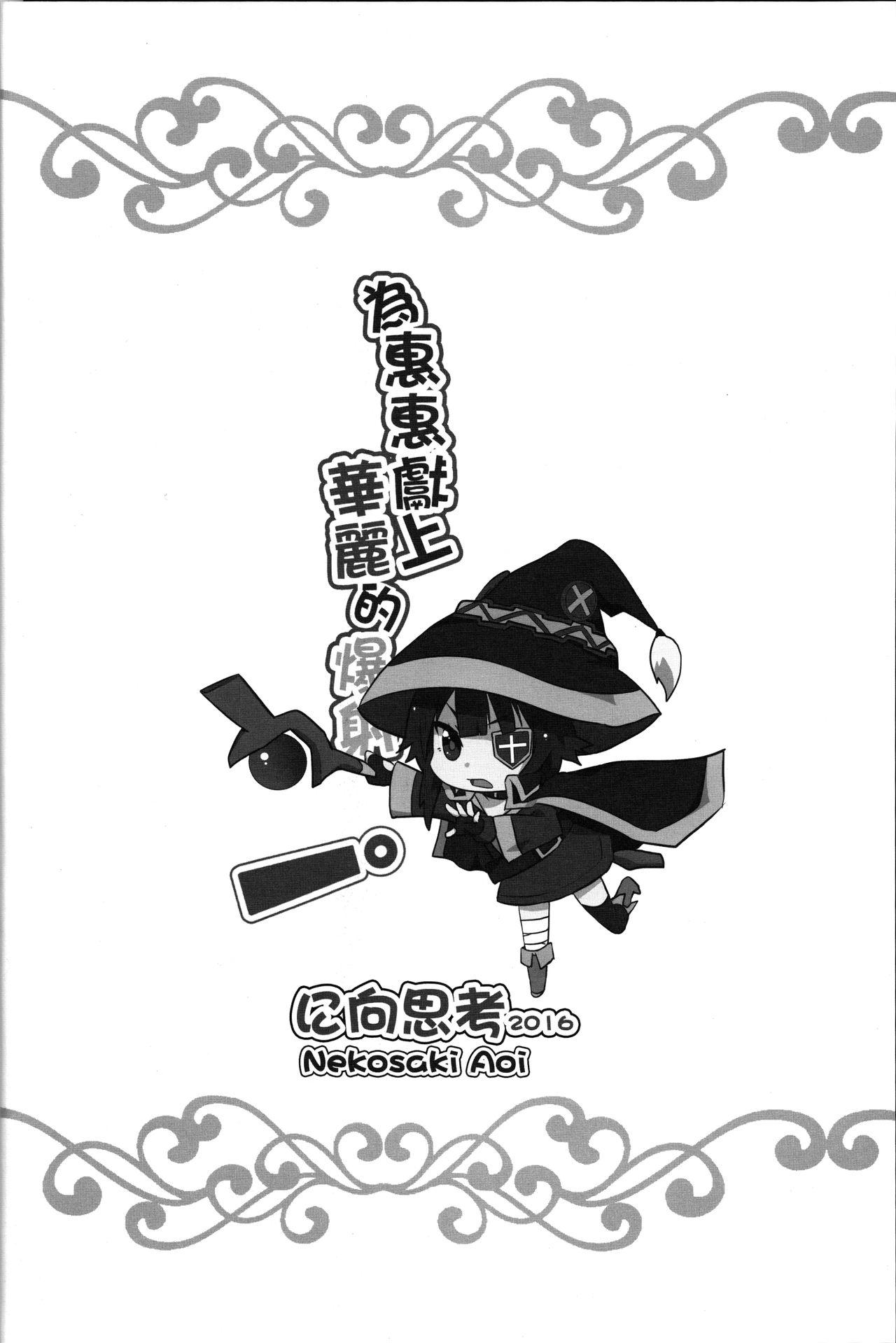 Blessing Megumin with a Magnificence Explosion! 20