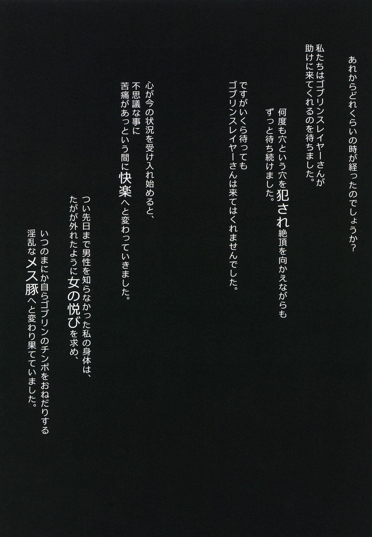 Haramibukuro END 9