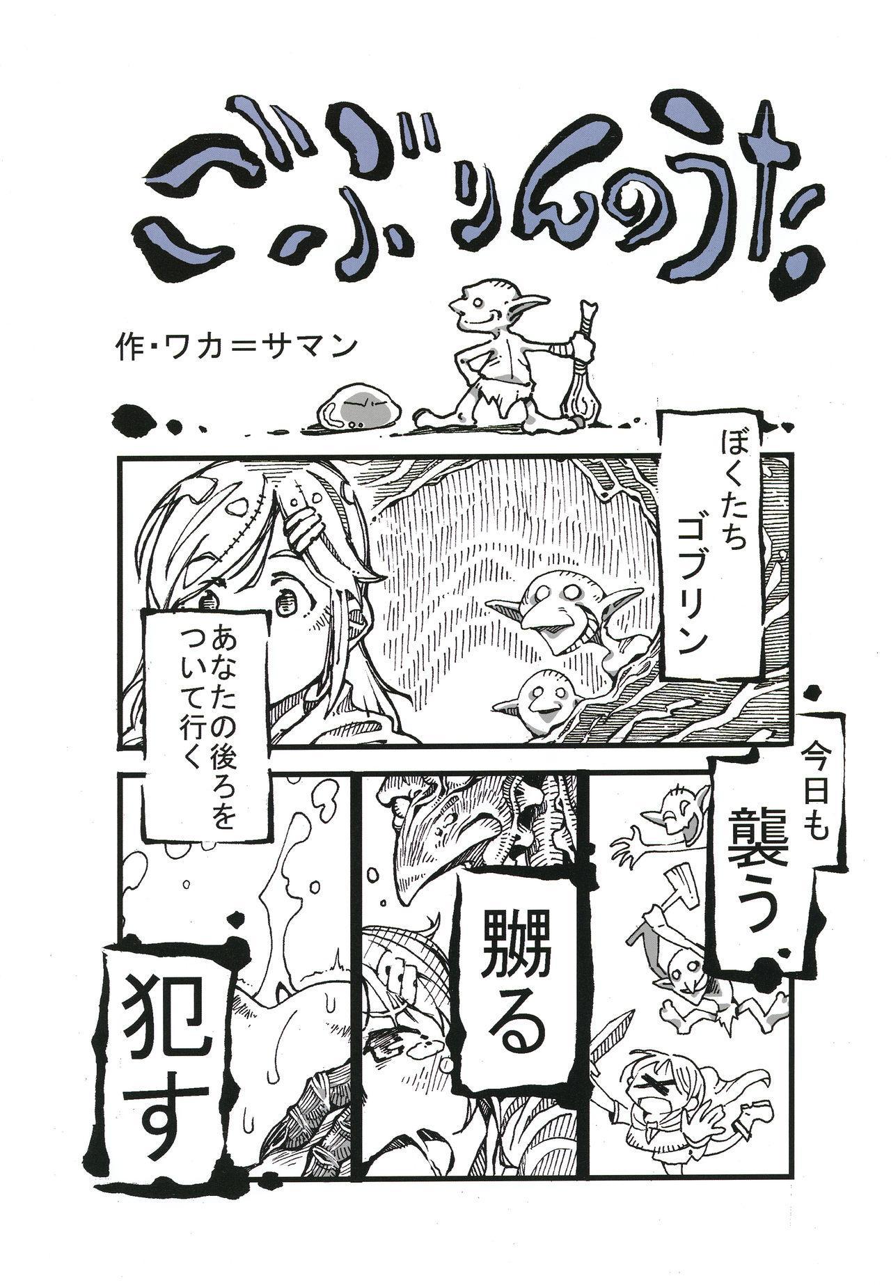 Haramibukuro END 11