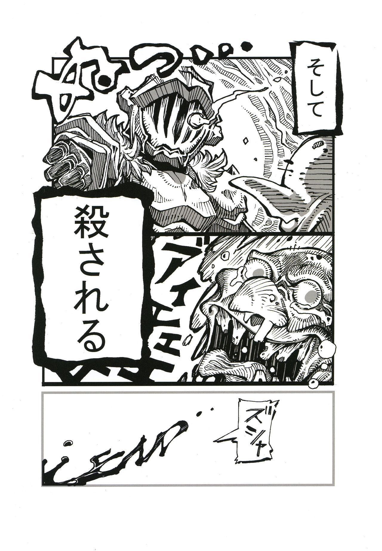 Haramibukuro END 12