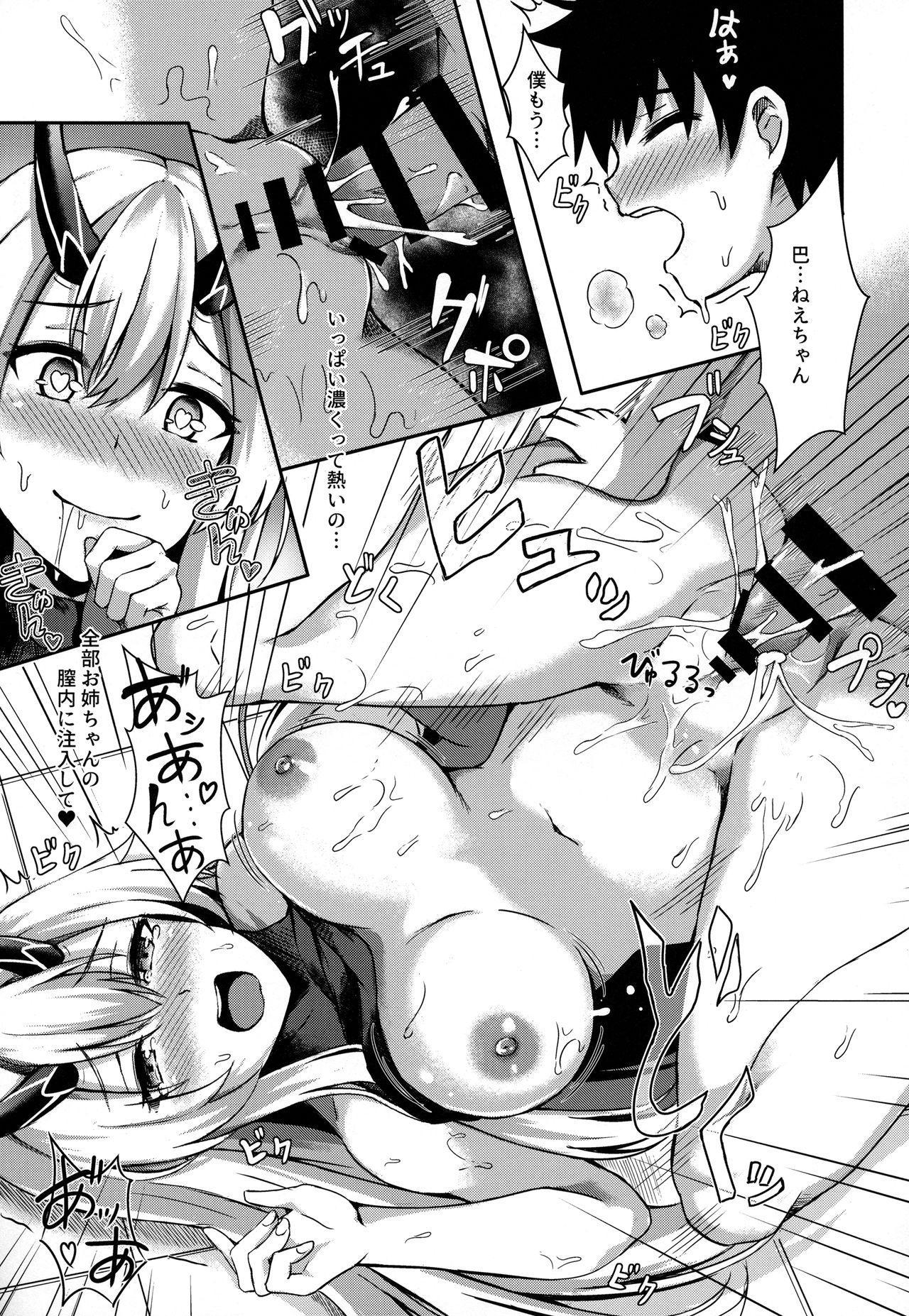 Onee-san to Game o Shimasen ka? 15