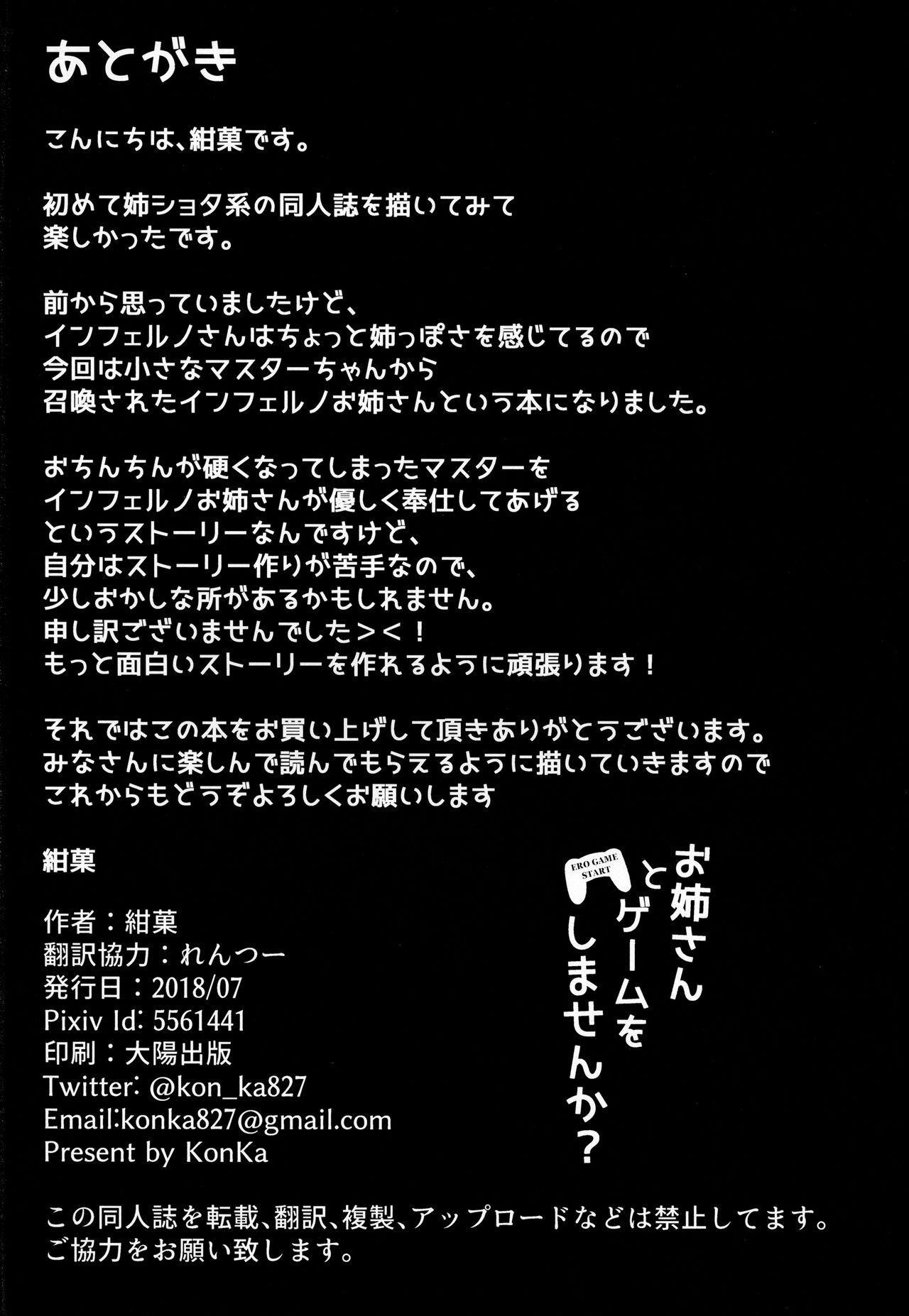 Onee-san to Game o Shimasen ka? 20