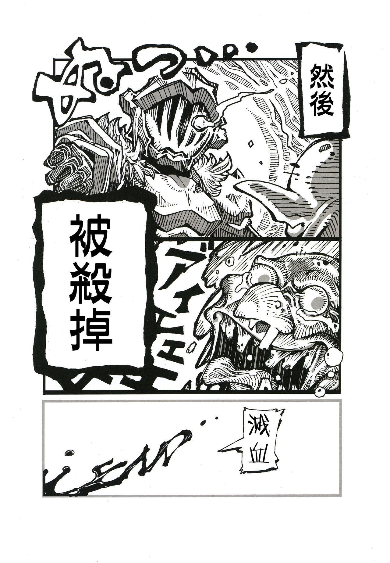 Haramibukuro END 14