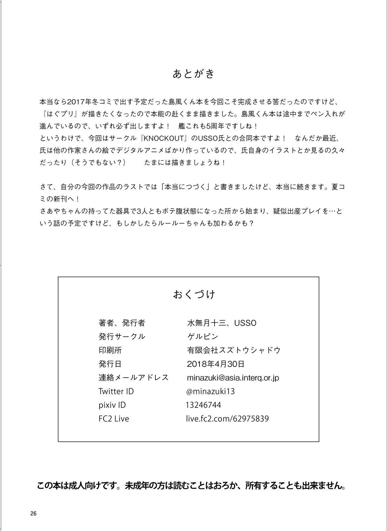 Homare no Datsu Doutei Party 25
