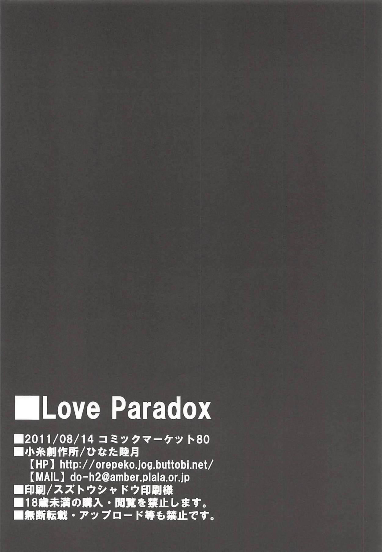 Love Paradox 20