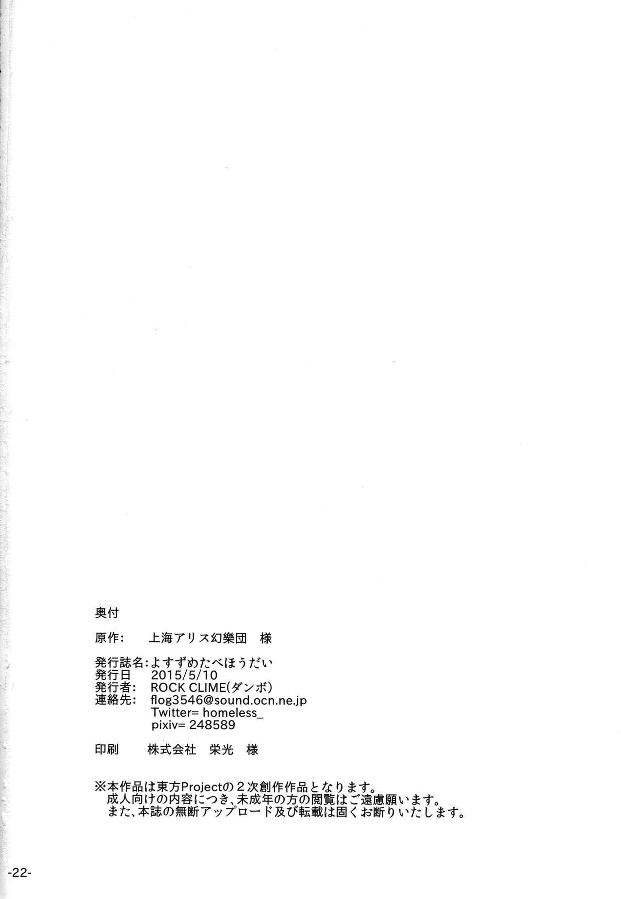 Yosuzume Tabehoudai 20