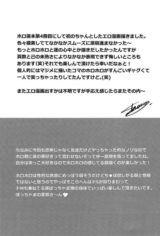 Kisama no Hajimete Ore no Mono! 22
