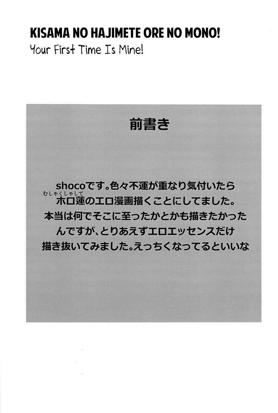 Kisama no Hajimete Ore no Mono! 2