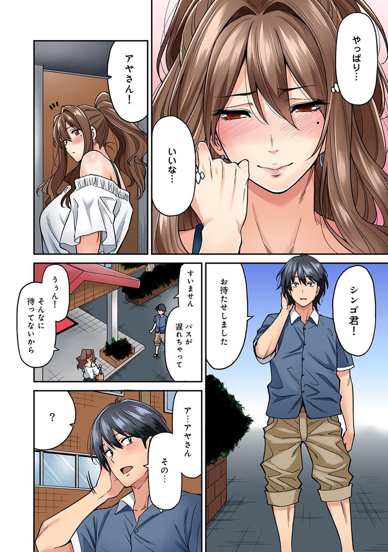 Hatsujou Munmun Massage! Ch. 1-4 53