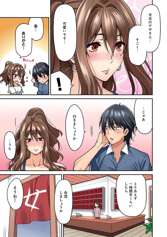 Hatsujou Munmun Massage! Ch. 1-4 54