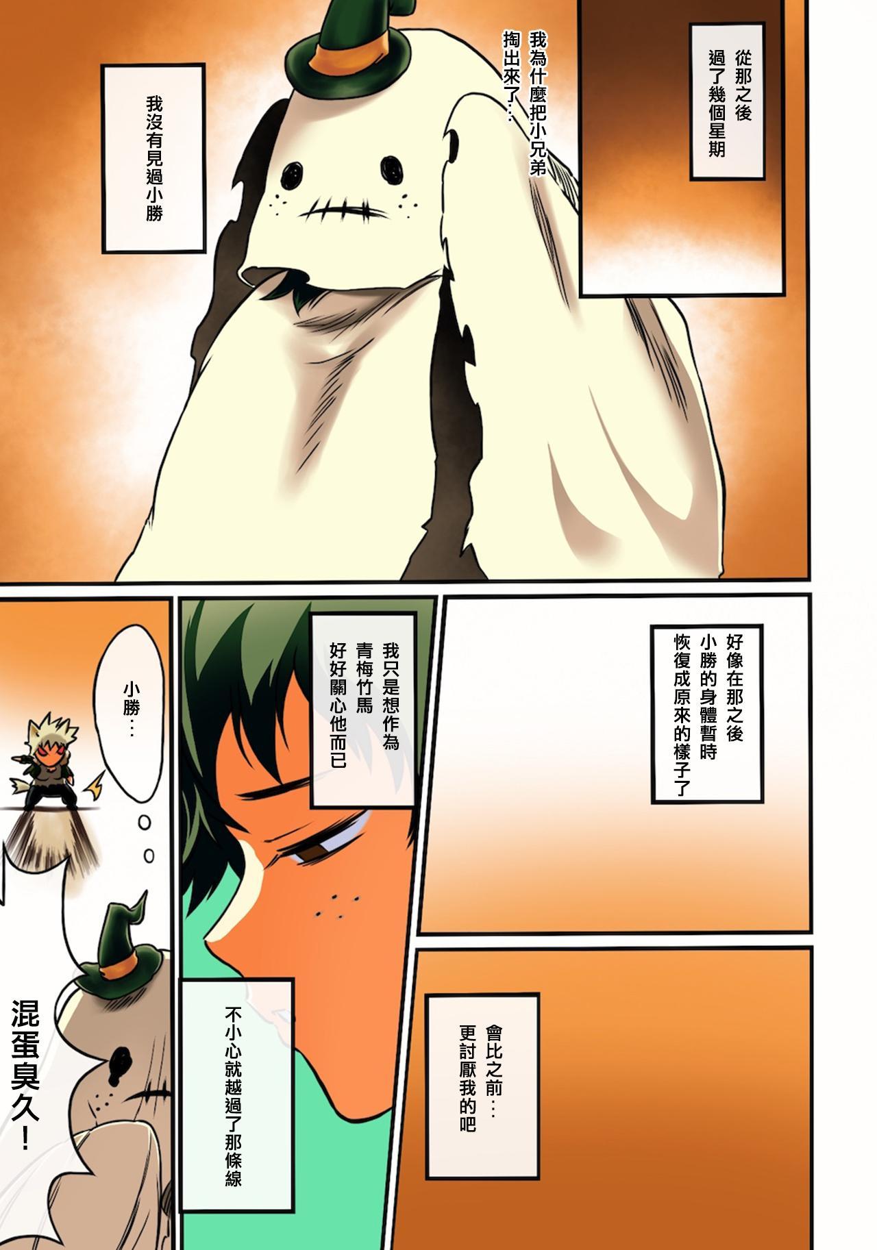Osananajimi Tekiara Chiryou 23