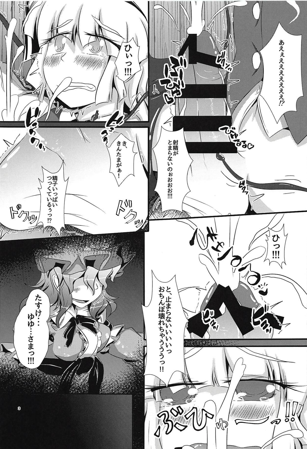 Ganbare Youmu-kun!!! 3