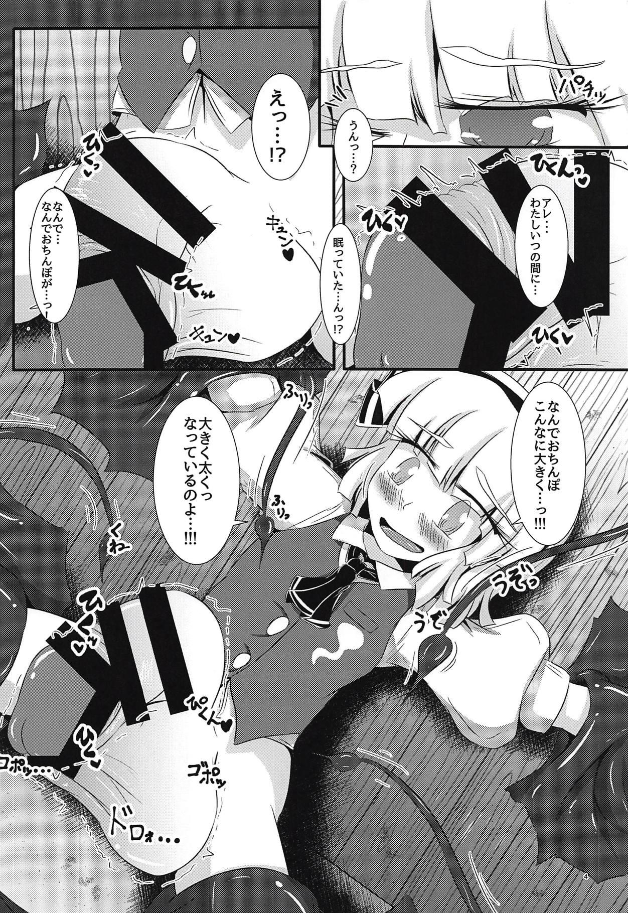 Ganbare Youmu-kun!!! 4