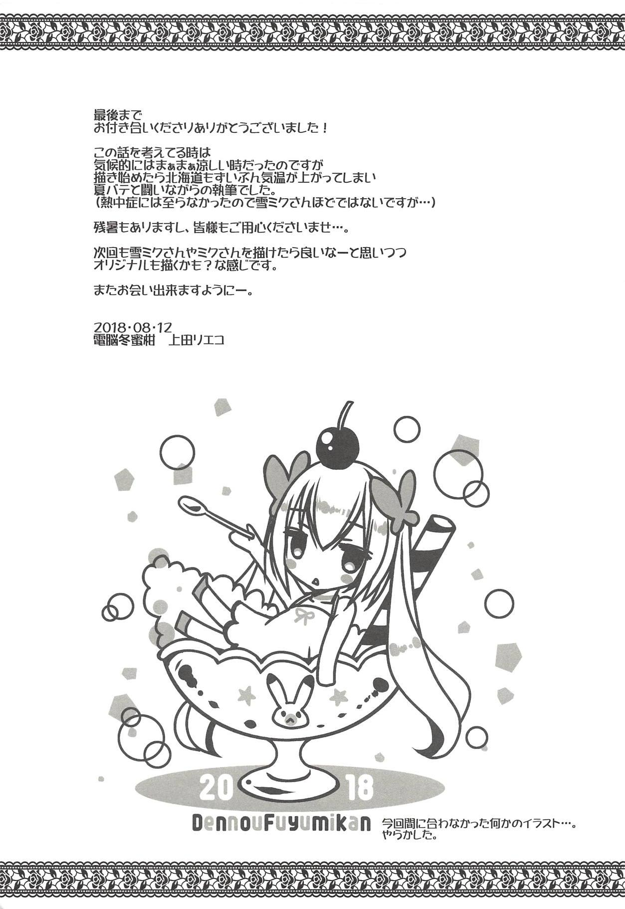Natsu no Yuki Miku-san to Date Shita Ken. 23