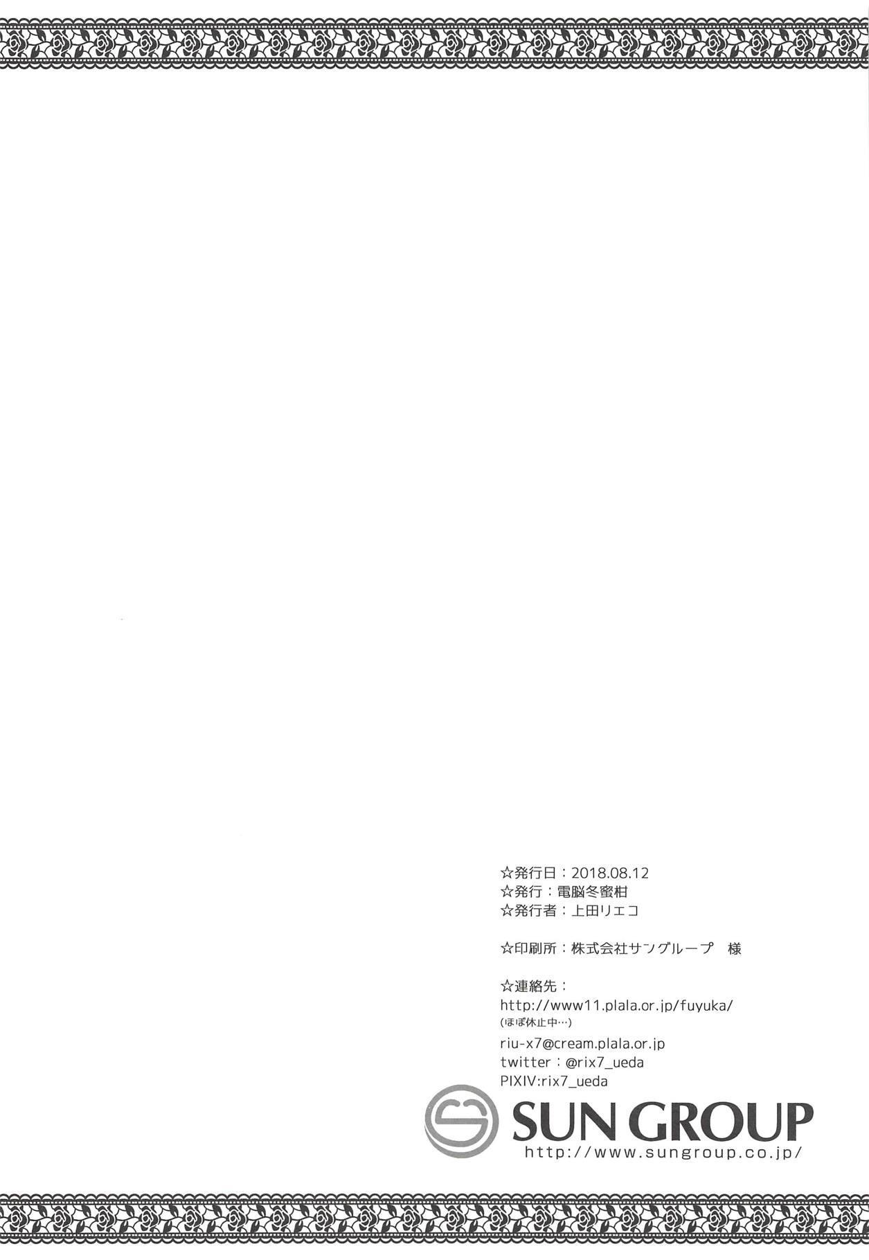 Natsu no Yuki Miku-san to Date Shita Ken. 24