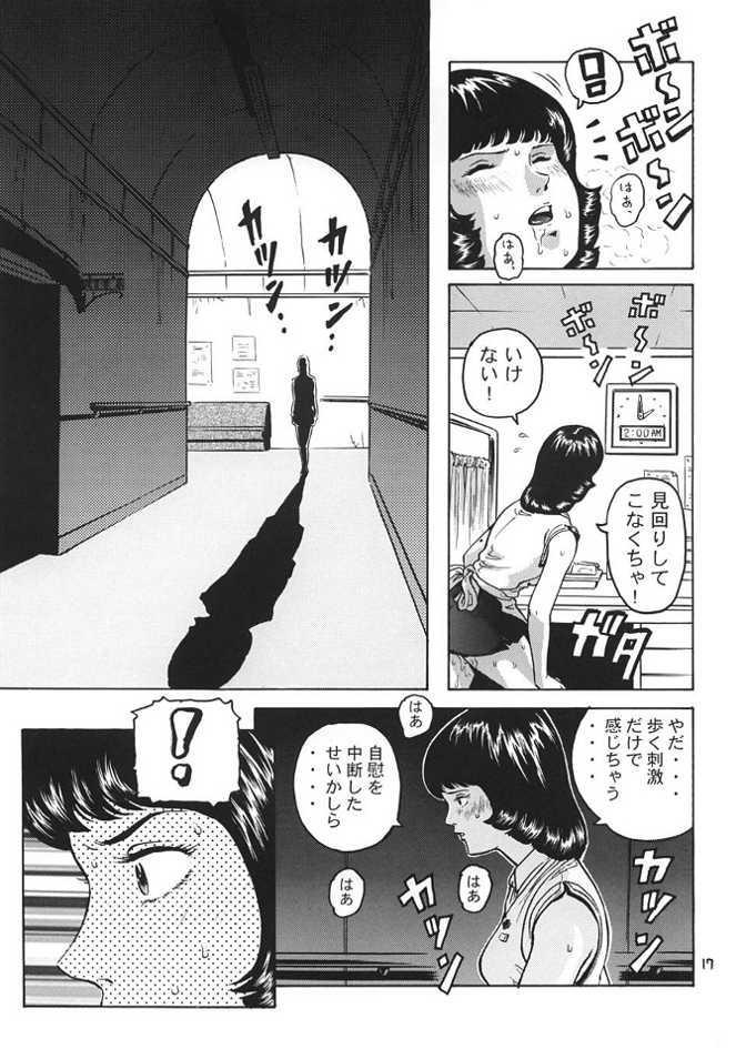 Fa. Yuirii no Atsuatsu Kango 15