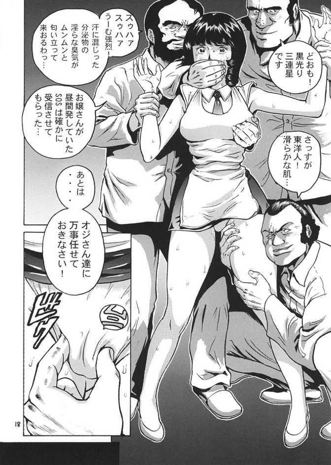 Fa. Yuirii no Atsuatsu Kango 16