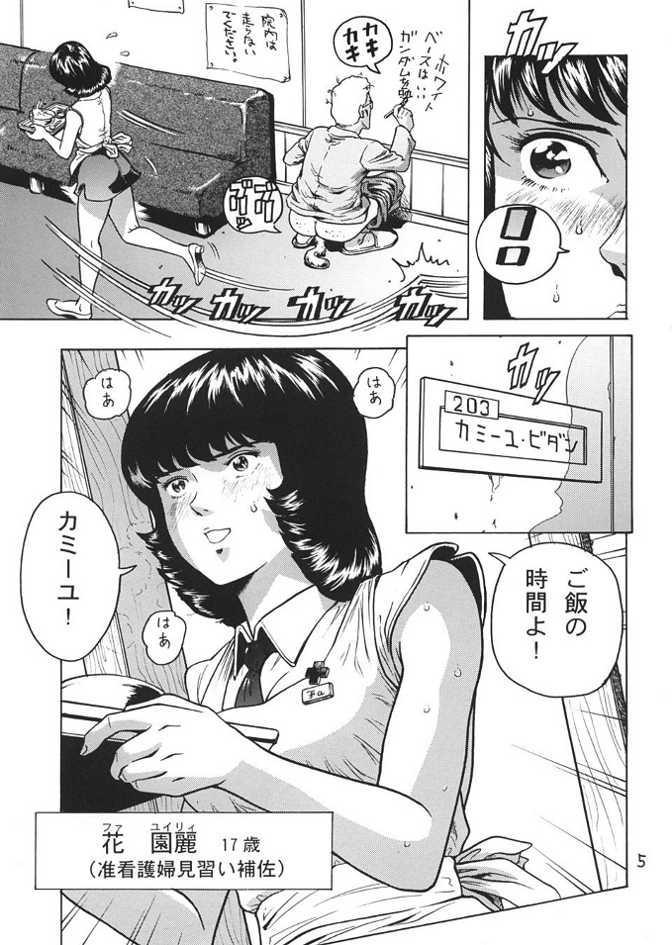 Fa. Yuirii no Atsuatsu Kango 3