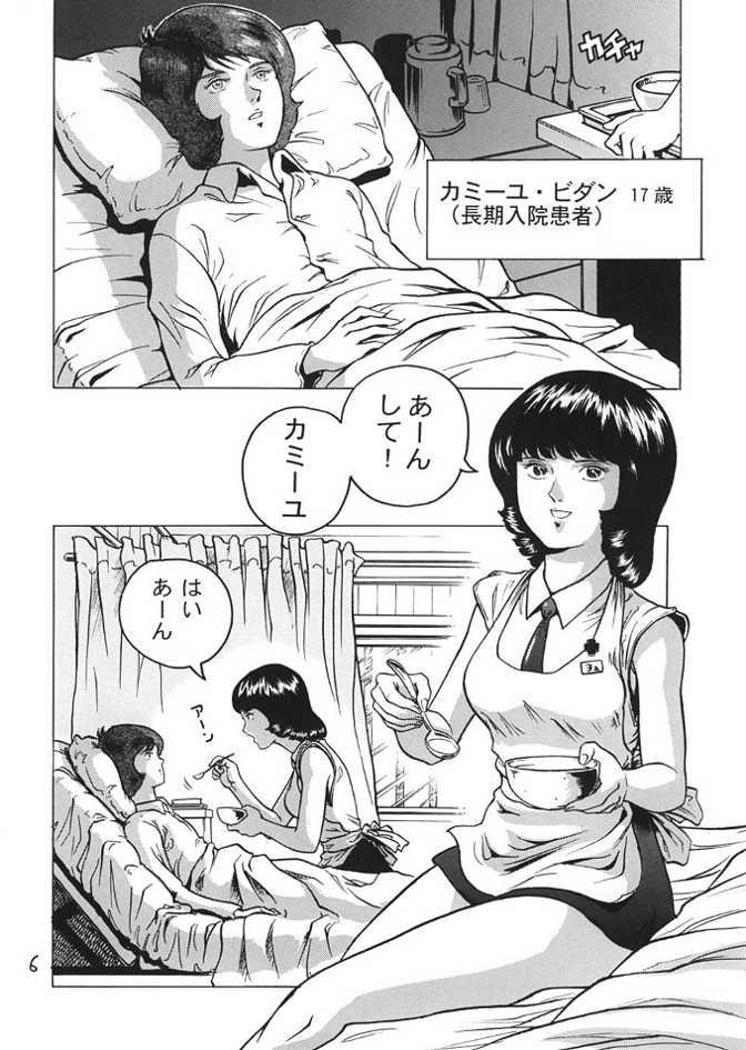 Fa. Yuirii no Atsuatsu Kango 4