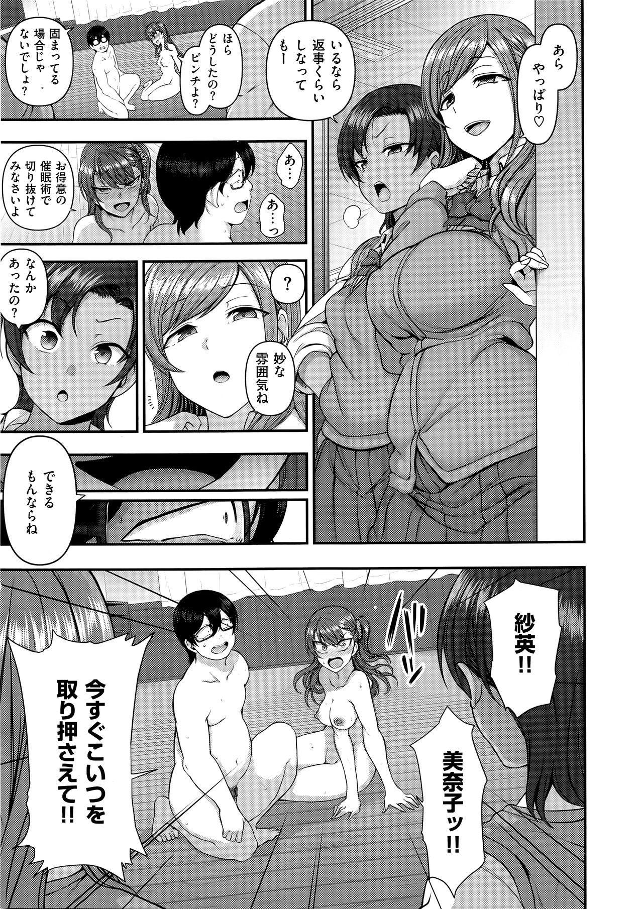 [Aiue Oka] Izirare ~Hukusyu Saimin~ #7  (COMIC X-EROS #73) 16