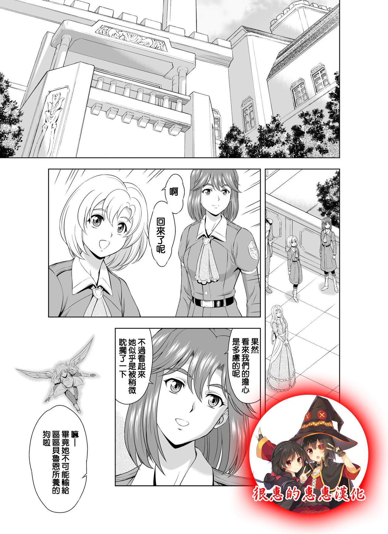 Reties no Michibiki Vol. 2 | 蕾蒂絲的引導 Vol. 2 0