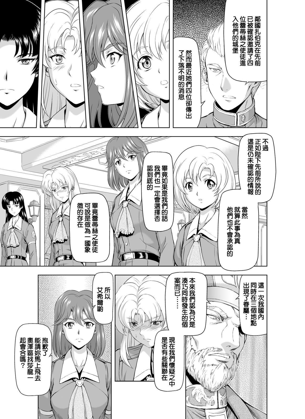 Reties no Michibiki Vol. 2 | 蕾蒂絲的引導 Vol. 2 9