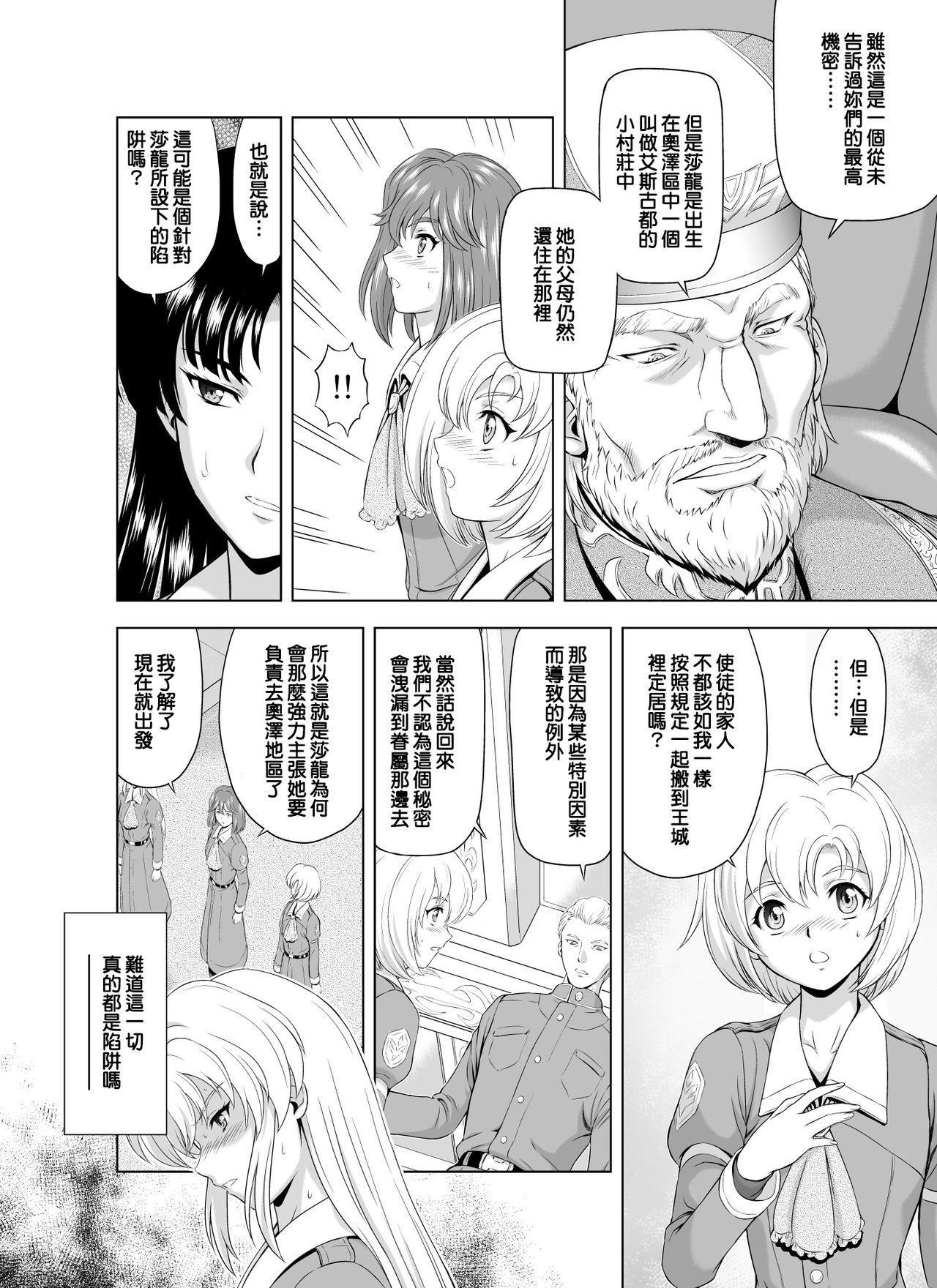 Reties no Michibiki Vol. 2 | 蕾蒂絲的引導 Vol. 2 10